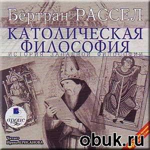 Аудиокнига Бертран Рассел - Католическая философия (аудиокнига)