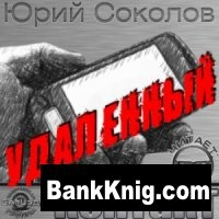 Книга Юрий Соколов - Удаленный контакт (аудиокнига)  83Мб