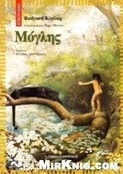 Книга Μόγλης