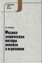 Книга Физико-химические методы анализа в агрохимии