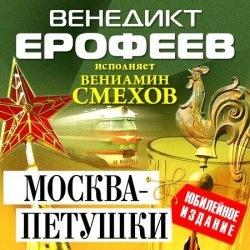Аудиокнига Москва - Петушки (аудиокнига)