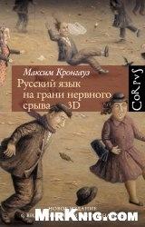 Книга Русский язык на грани нервного срыва. 3D
