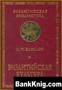 Книга Византийская культура pdf