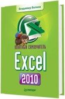 Журнал Понятный самоучитель Excel 2010 pdf 6,16Мб
