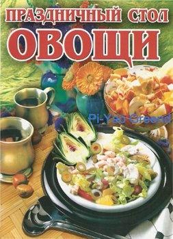 Книга Праздничный стол. Овощи