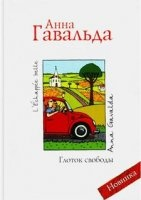 Книга Анна Гавальда - Глоток свободы rtf, fb2, txt 14,93Мб