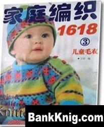 Журнал Knitters home №1618, 2009 jpg  21,1Мб