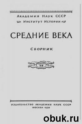 Книга Средние века. Выпуск 12-20