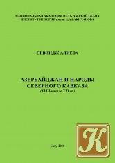 Книга Азербайджан и народы Северного Кавказа (XVIII - начало XXI вв.)