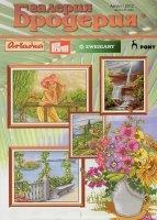 Журнал Галерия Бродерия №8 2012 jpg  103Мб