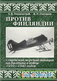 Против Финляндии. Советская морская авиация на Балтике в войне 1939-1940 годов.