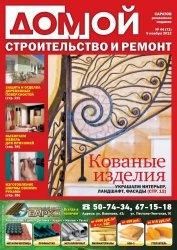 Журнал Домой. Строительство и ремонт. Саратов  №44 2012