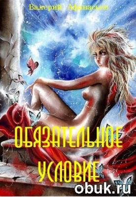 Книга Афанасьев Валерий. Обязательное условие