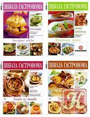 Журнал Школа гастронома № 1-24 2012