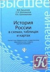 Книга История России в схемах, таблицах и картах