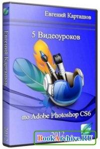 Книга 5 видеоуроков по Photoshop CS6.