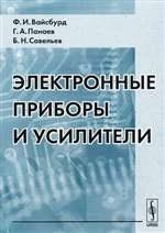 Книга Электронные приборы и усилители. Изд. 4-е