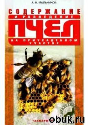 Содержание и разведение пчел на приусадебном участке