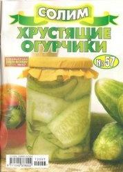 Журнал Золотая коллекция №57, 2012 «Солим хрустящие огурчики»