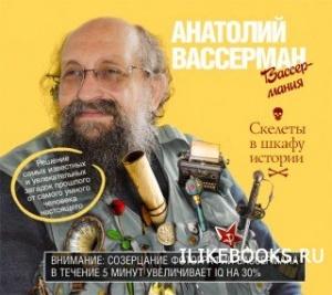 Книга Вассерман Анатолий - Скелеты в шкафу истории (аудиокнига)