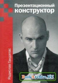 Книга Презентационный конструктор.
