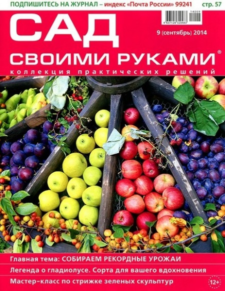Книга Журнал: Сад своими руками №9 (сентябрь 2014)