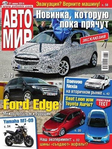 Книга Журналы: Автомир №26 [Россия] + Автомир №24 [Украина](2014)