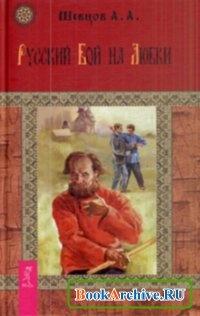 Книга Русский бой на любки.