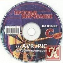 """Книга Компакт-диск к книге """"Программирование на языке С для AVR и PIC микроконтроллеров"""""""