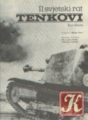 Книга II svjetski rat tenkovi