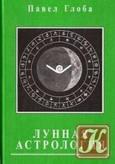 Лунная астрология