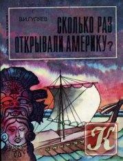 Книга Сколько раз открывали Америку?