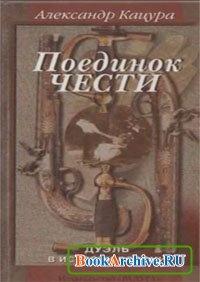 Книга Поединок чести. Дуэль в истории России 1999.