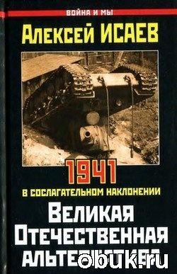Книга Великая Отечественная альтернатива. 1941 в сослагательном наклонении