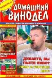 Журнал Домашний винодел ноябрь 2011