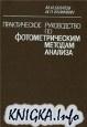 Книга Практическое руководство по фотометрическим методам анализа