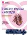 Книга Болезни сердца и сосудов. Руководство Европейского общества кардиологов (...