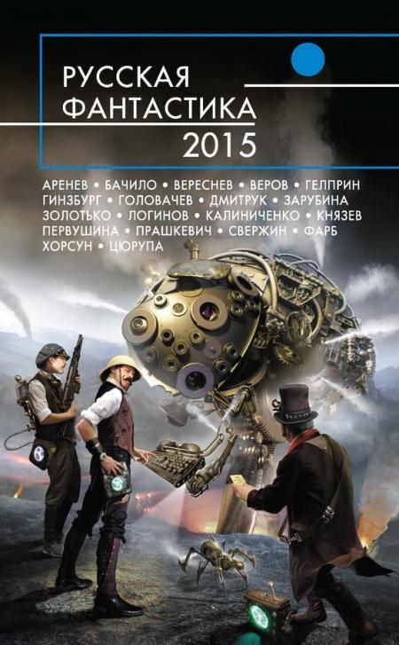 Книга РУССКАЯ ФАНТАСТИКА 2015