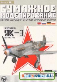 Журнал Истребитель Як-3 (Бумажное моделирование №10).