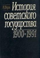 Книга История Советского государства. 1900-1991