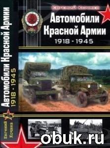 Книга Автомобили Красной Армии 1918-1945