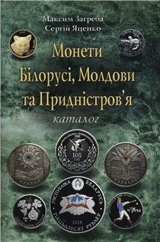 Монети Білорусі, Молдови та Придністровя