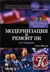 Книга Модернизация и ремонт ПК. 17-е издание