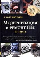 Книга Модернизация и ремонт ПК. 16 издание