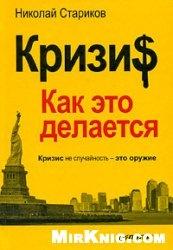 Книга Кризис. Как это делается