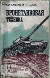 Книга Бронетанковая техника