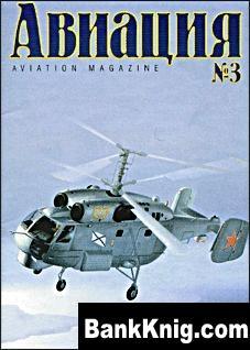 Журнал Авиация № 3 1999