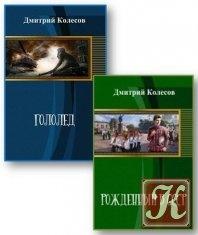 Книга Книга Колесов Дмитрий - 3 книги