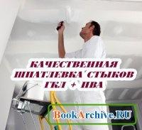 Книга Качественная шпатлевка стыков гкл