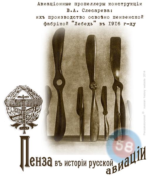 Пропеллеры конструкции В.А. Слесарева.